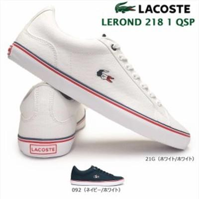 ラコステ スニーカー ルロン 218 1 QSP CAM0148 トリコロール メンズ キャンバス LACOSTE LEROND 抗菌 防臭