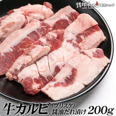 牛カルビ(ブリスケ)醤油だれ漬け(200g)焼肉 BBQ バーベキュー 肉 BBQ 肉 情熱ホルモン 情ホル