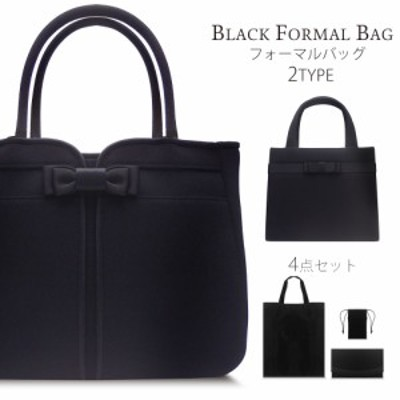 ハイクラス フォーマル バッグ 4点セット 2タイプ 冠婚葬祭 和洋兼用 トートバッグ 手提げ 黒 ブラック フォーマル