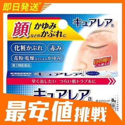 キュアレアa 8g 顔 かゆみ 湿疹 皮膚炎 かぶれ 第2類医薬品