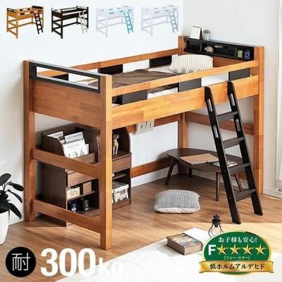 耐荷重300kg 宮付き ロータイプ ロフトベッド ロフトベット システムベッド システムベット 木製 木 Creil loft5(クレイユ ロフト5) H146cm 4色対応