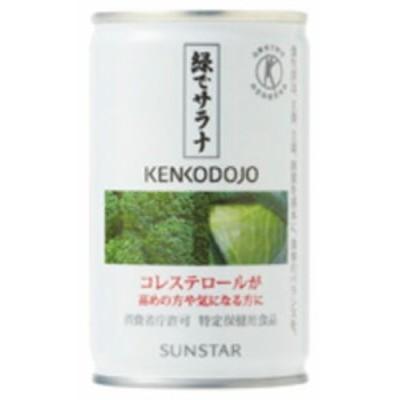 サンスター 緑でサラナ 160g 10缶【特定保健用食品】