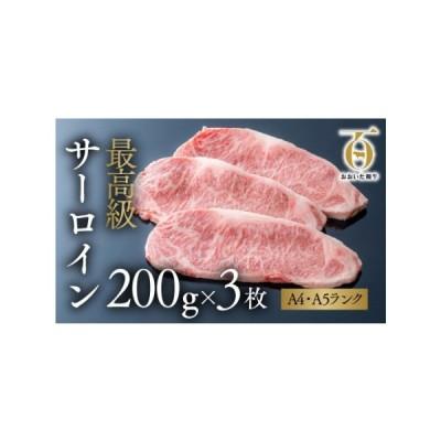 ふるさと納税 G3-01 「おおいた和牛」サーロインステーキ(200g×3枚) 大分県豊後高田市
