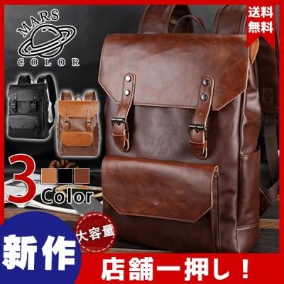 送料無料!リュックサック 防水 ビジネスバック メンズ レディース PU 鞄 バッグ ビジネスリュック 大容量 バッグ安い 通学 通勤 旅行