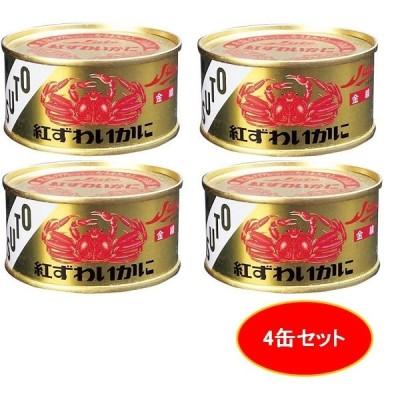 カニ缶 ギフト 贈り物 お中元 お歳暮 御年賀 内祝い   ストー 紅ずわいかに金線缶詰セット (4缶)