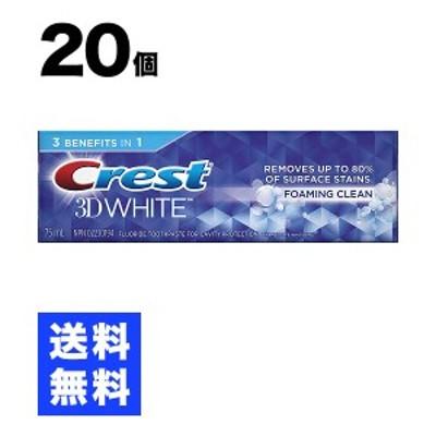 20個 Crest 3D 歯磨き粉 フォーミング クリーン ホワイトニング 75 mL FOAMING CLEAN WHITENING