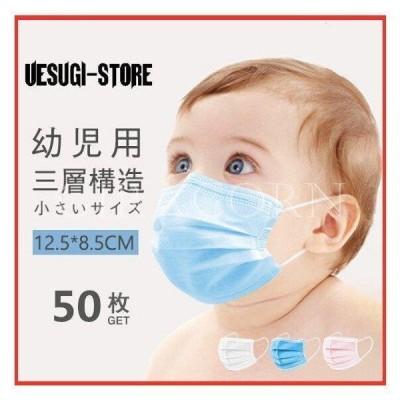 子供用マスク 50枚   小さめマスク 使い捨てマスク 不織布マスク 防護抗菌防塵飛沫風邪予防 三層構造 花粉症対策