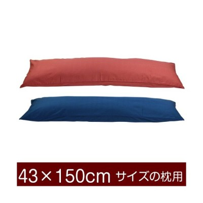 枕カバー 43×150cmの枕用ファスナー式  紬クロス パイピングロック仕上げ