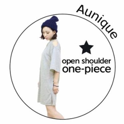 【メール便送料無料】【Aunique】オープンショルダーワンピース