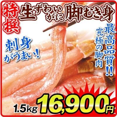 かに 蟹 特選 生ずわいがに脚むき身 1.5kg(500g×3パック) 冷凍便 国華園