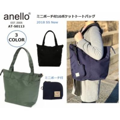 anello アネロ ミニポーチ付10ポケットトートバッグ AT-S0113