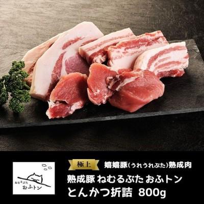 肉 ギフト 熟成肉 豚肉 おふトン とんかつセット(約800g)