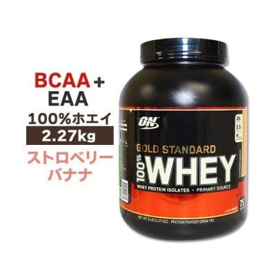 ゴールドスタンダード 100% ホエイ プロテイン ストロベリーバナナ 5LB 2.27kg 「米国内規格仕様」 Gold Standard Optimum Nutrition