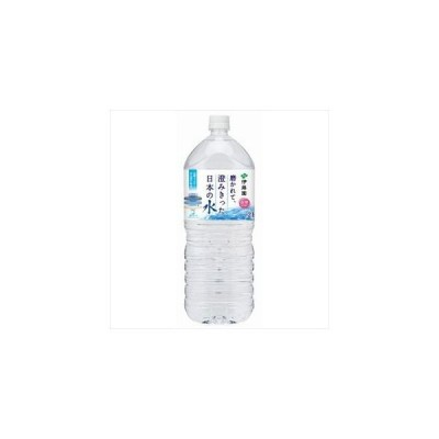 伊藤園 磨かれて澄みきった日本の水 2L×6入