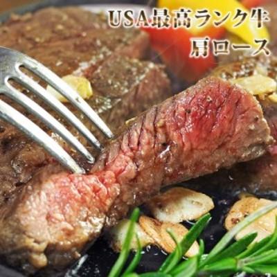 1ポンドステーキ 肉 ステーキ ステーキ肉 肩ロース チャックアイロール 赤身肉 牛肉 赤身 バーベキュー 熟成肉 BBQ チルド 贈り物 ギフト
