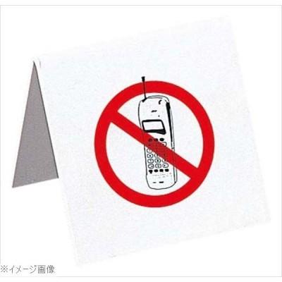 えいむ テーブルサイン 携帯電話禁止 IP−62 ホワイト