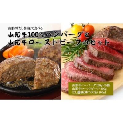 山形の「だし醤油」で食べる 山形牛100%ハンバーグと山形牛ローストビーフのセット
