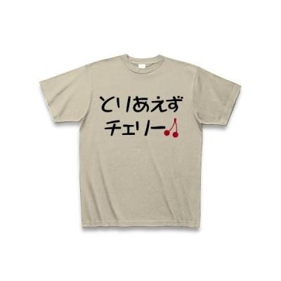 とりあえずチェリー♪♪ Tシャツ(シルバーグレー)