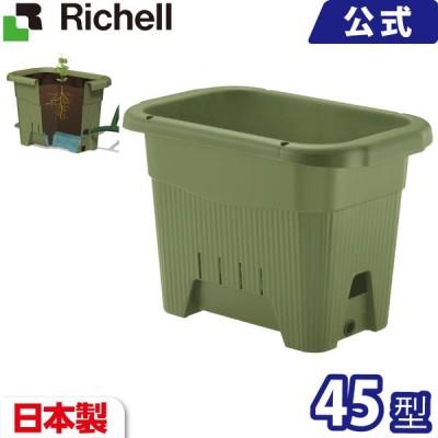 リッチェル Richell 水ラク 菜園上手45型