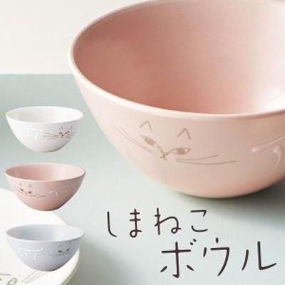 食器 ボウル 北欧 猫 グッズ ねこ ネコ グッズ おしゃれ 洋食器 陶器 かわいい しまねこ ボウル 大人可愛い ピンク ホワイト ブルー 白