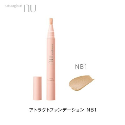 ナチュラグラッセ ヌウ 公式 アトラクトファンデーション NB1