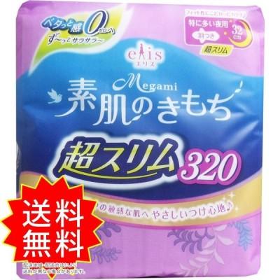 エリス Megami(メガミ) 素肌のきもち 超スリム 特に多い夜用 羽つき 13枚入 大王製紙 通常送料無料
