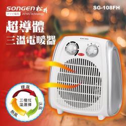 【SONGEN松井】超導體三溫暖氣機/電暖器 SG-108FH -庫