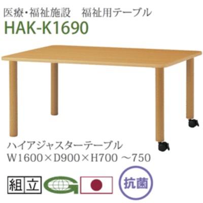 医療 福祉施設 福祉用テーブル ハイアジャスターテーブル キャスター脚 160cm幅 高さ調節 HAK-K1690