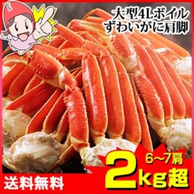 かに 蟹 ずわいがに ボイルずわいがに ◆ 大型4Lボイルずわいがに肩脚 6~7肩 2kg超【送料無料】/ 肩 脚 爪 殻付き ボイル済み 調理済み