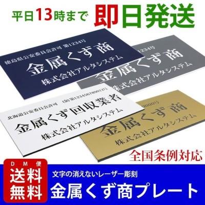 金属くず商プレート(紺色・灰色・金色・白色)簡易スタンド付 メール便(ネコポス)送料無料/