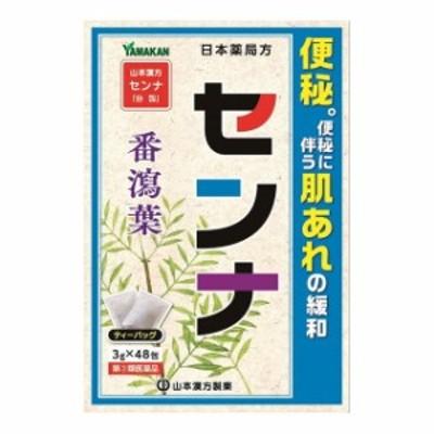 【指定第2類医薬品】山本漢方 センナ 3g×48包