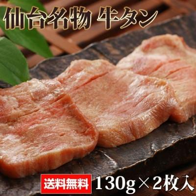 牛たん 厚切り芯たん塩仕込み(130g×2) 送料無料 伊達の牛たん本舗 牛タン 焼肉 BBQ