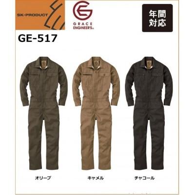 エスケープロダクト GE-517 グレイスエンジニア GRACE ENGINEER'S 長袖ツナギ GE517 SK PRODUCT オールシーズン S〜5L (社名ネーム一か所無料)