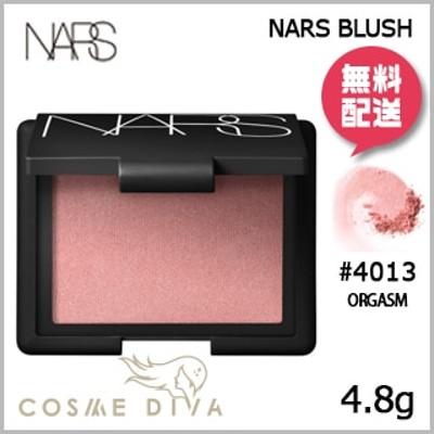 NARS ナーズ ブラッシュ #4013 ORGASM 4.8g定形外郵便送料無料
