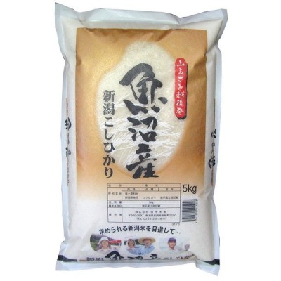 《送料無料》新潟県魚沼産 コシヒカリ 白米 5kg ※常温 ○