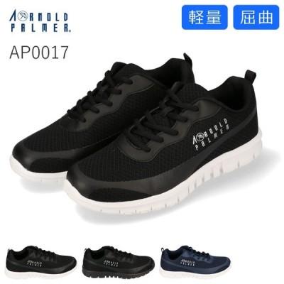 アーノルドパーマー AL0017 メンズスニーカー ブラック オールブラック ネイビー 軽量 屈曲 ウォーキング ジョギング 紳士 男性 20SS02