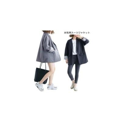【セール】スーツジャケット レディース SI テーラード ブレザー ゆったり ジャケット 春秋 アウター 女性 スーツ トップス カジュアル 通