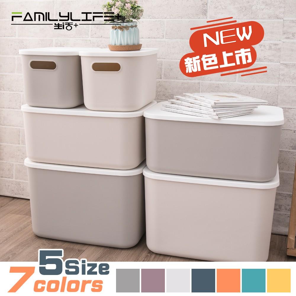 【FL生活+】(超值4入組)日式多功能可疊加附蓋收納箱 收納盒 置物盒 衣物收納 置物箱 收納箱