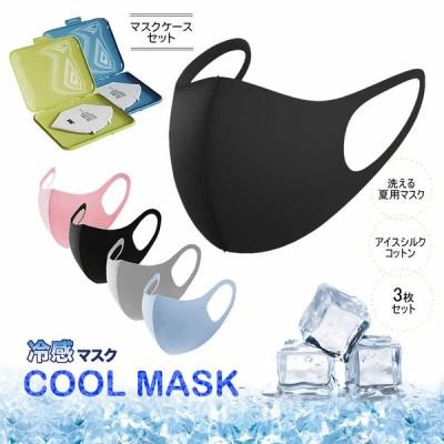 日本国内発送[即納] 触感冷感 アイスシルクコットン マスクケースセット 夏マスク個別包装 冷感マスク エコマスク 夏用マスク アイスシルクコットン 中国製