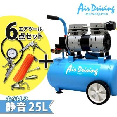 エアーコンプレッサー 25L 100V 静音 型 オイルレス エアーツール付 エアープレッシャーゲージ他 日本語説明書付 送料無 DAR2500QDP400