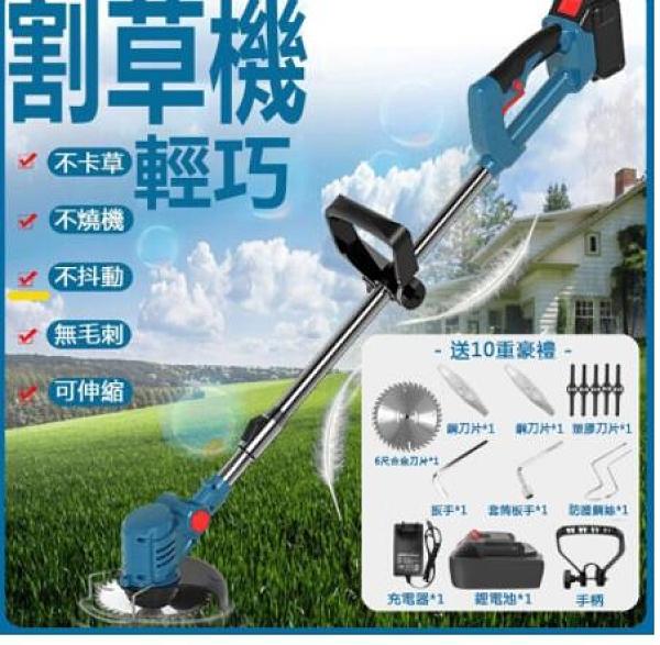 台灣24小時現貨 牧田 品質割草 電動割草機 除草機 充電式無線充電割草機 園林多功能剪草打草機
