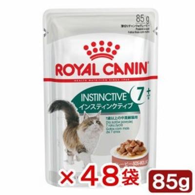 ロイヤルカナン 猫用 キャットフード 猫 インスティンクティブ 7+ 85g 9003579310168 お一人様5点限り 1箱