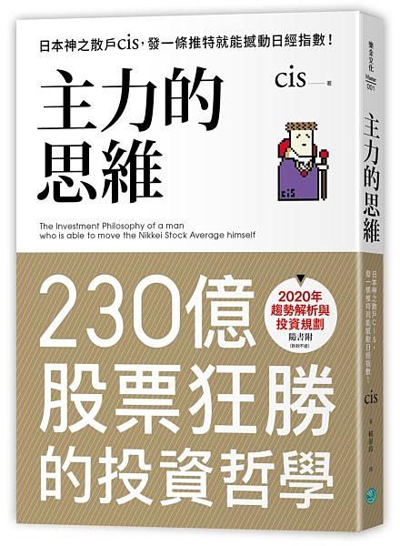 主力的思維:日本神之散戶cis,發一條推特就能撼動日經指數【城邦讀書花園】
