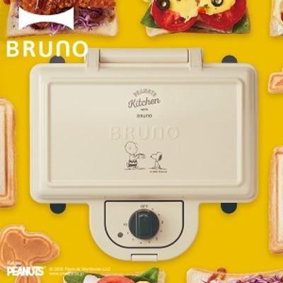 BRUNO ブルーノ ホットサンドメーカー ダブル スヌーピー パンの耳まで焼ける コンパクト タイマー 朝食 パン 家電 BOE069