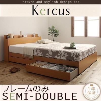 ナチュラル ベッドフレームのみ セミダブル 棚・コンセント付き収納ベッド Kercus ケークス