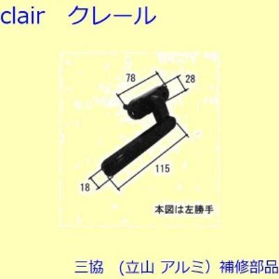 三協 アルミ 旧立山 アルミ 装飾窓 戸車・把手:把手(かまち)[TS-206500]