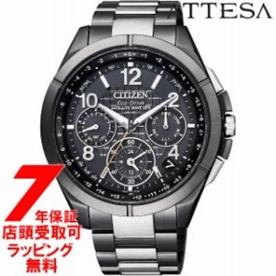 [店頭受取対応商品] [ノベルティ付き!] CITIZEN シチズン ATTESA アテッサ 腕時計 CC9075-52E ウォッチ エコ・ドライブGPS衛星電波時計