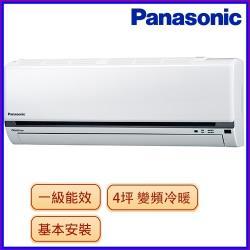Panasonic國際牌 4坪 標準系列變頻冷暖分離式冷氣 CS-K28FA2/CU-K28FHA2(G)