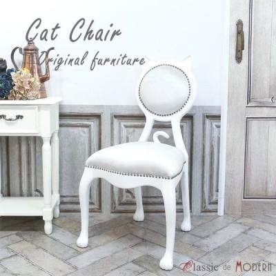 おしゃれ チェア 猫 椅子 ネコ ねこ キャット 食卓 椅子 ダイニングチェア 姫系 エレガント かわいい 店舗什器 ディスプレイ 6106-18F220