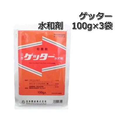 殺菌剤 ゲッター 水和剤 100g×3袋